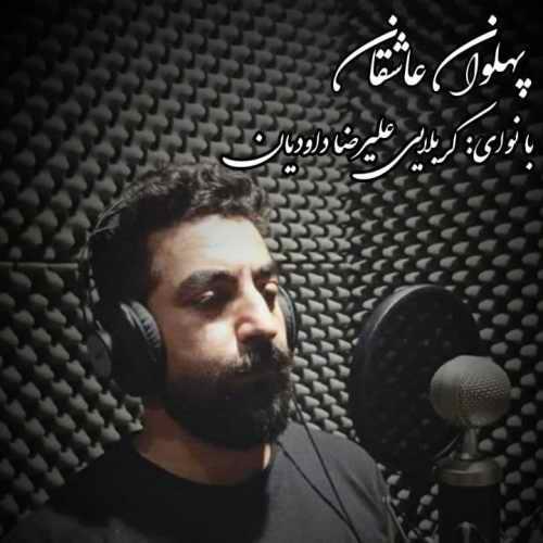 Download Ahang علیرضا داوودیان پهلوان عاشقان