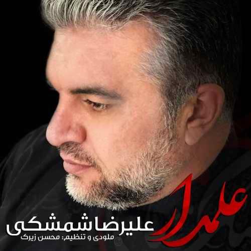 Download Ahang علیرضا شمشکی علمدار