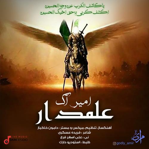 Download Ahang امیر آک علمدار
