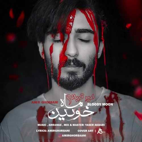 Download Ahang امیر قربانی ماه خونین