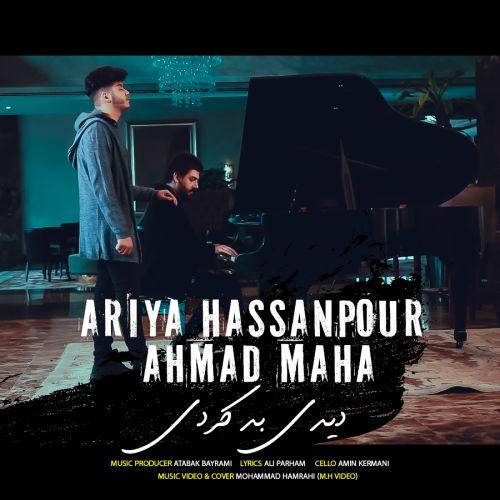 Download Ahang آریا حسن پور و احمد ماها دیدی بد کردی
