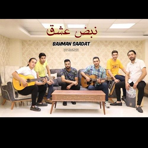 Download Ahang بهمن سعادت نبض عشق