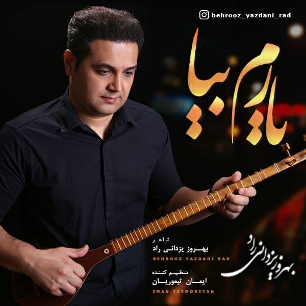 Download Ahang بهروز یزدانی راد یارم بیا