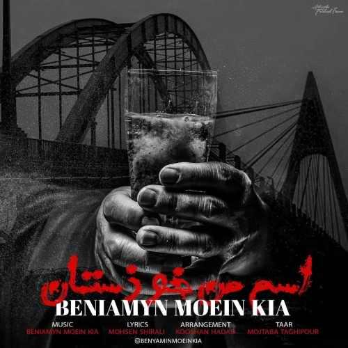 Download Ahang بنیامین معین کیا اسم من خوزستان