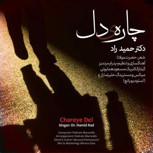 Download Ahang دکتر حمید راد چاره ی دل