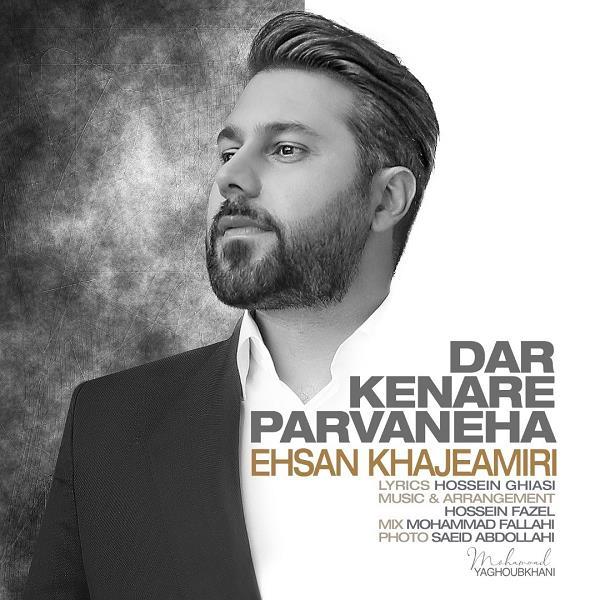 Download Ahang احسان خواجه امیری در کنار پروانه ها