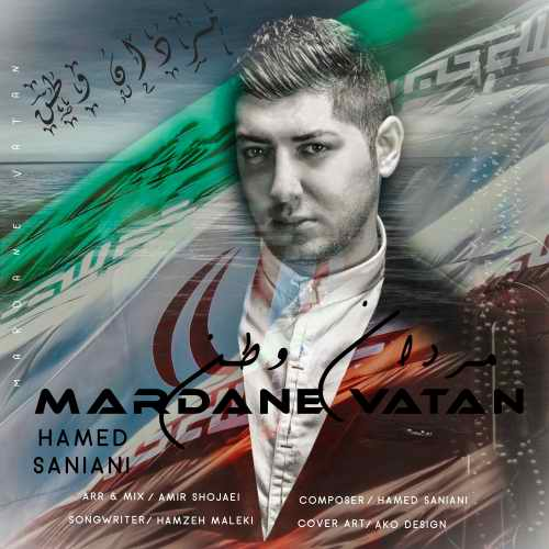 Download Ahang حامد سانیانی مردان وطن