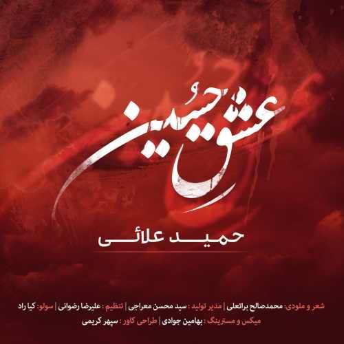 Download Ahang حمید علایی عشق حسین