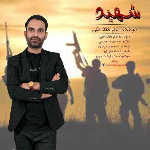 Download Ahang جابر لطف الهی شهید