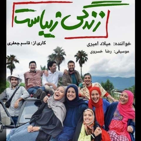 Download Ahang میلاد امیری زندگی زیباست