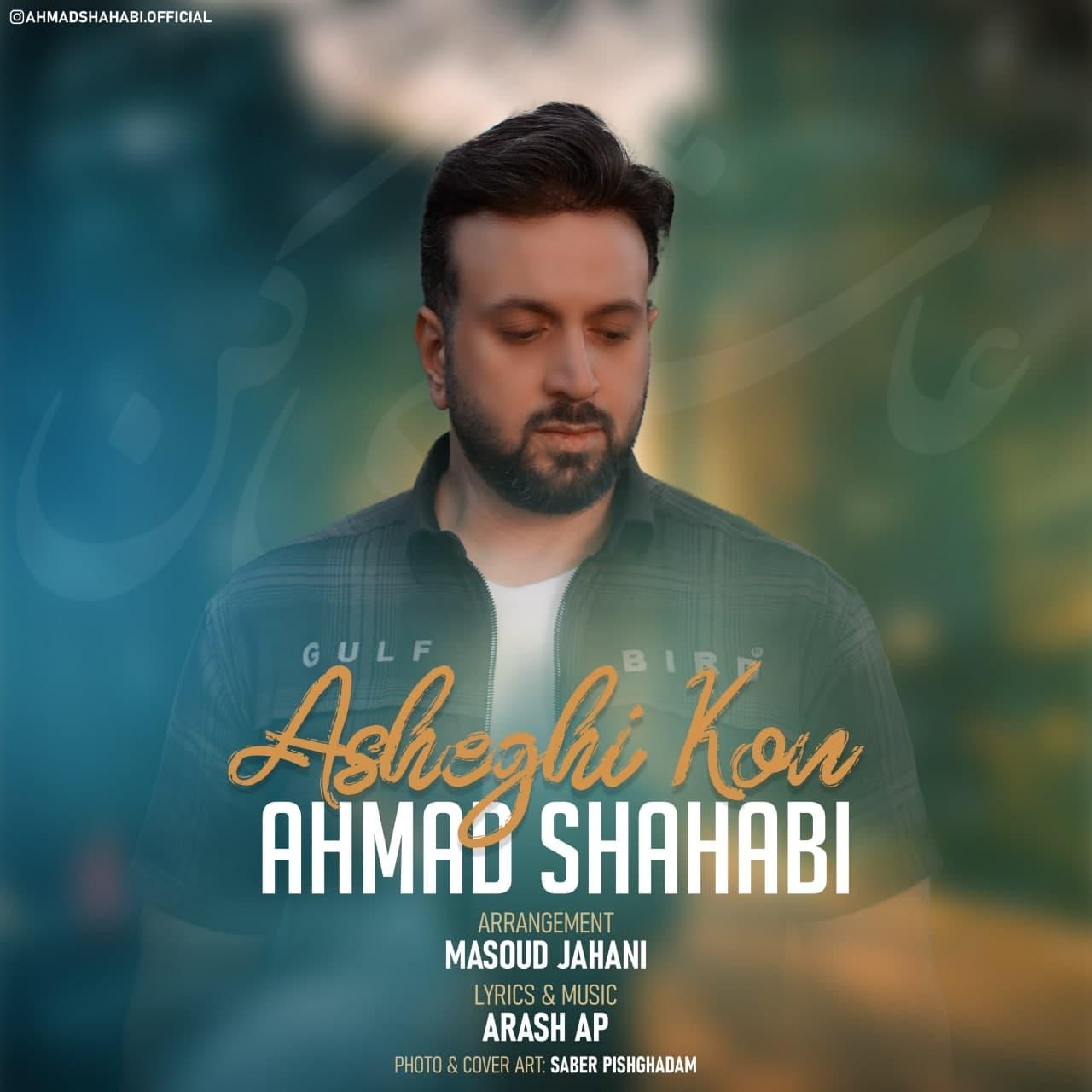 Download Ahang احمد شهابی عاشقی کن