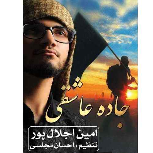 Download Ahang امین اجلال پور جاده عاشقی