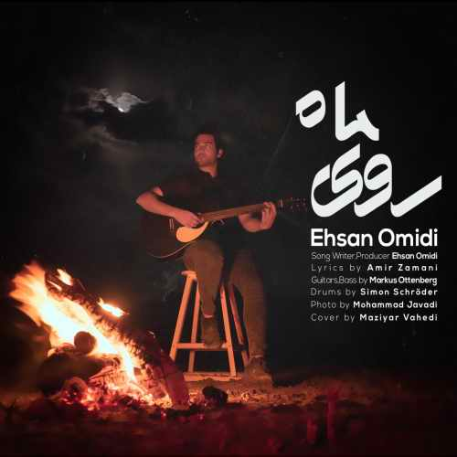 Download Ahang احسان امیدی روی ماه