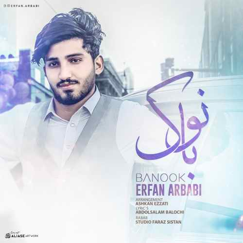 Download Ahang عرفان اربابی بانوک