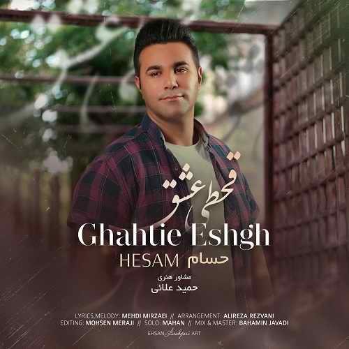 Download Ahang حسام قحطی عشق