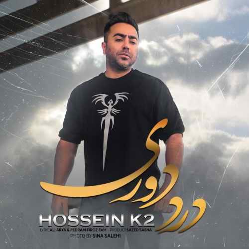 Download Ahang حسین K2 درد دوری