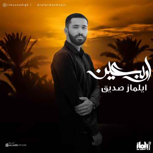 Download Ahang ایلماز صدیق اربعین