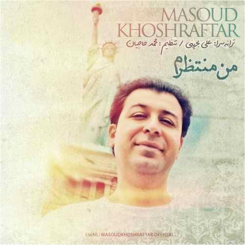 Download Ahang مسعود خوش رفتار من منتظرم