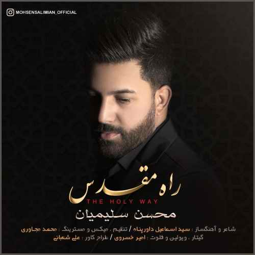 Download Ahang محسن سلیمیان راه مقدس