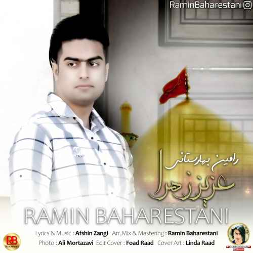 Download Ahang رامین بهارستانی عزیز زهرا