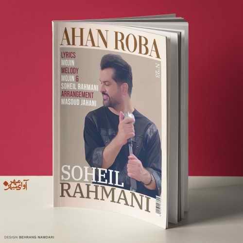 Download Ahang سهیل رحمانی آهن ربا