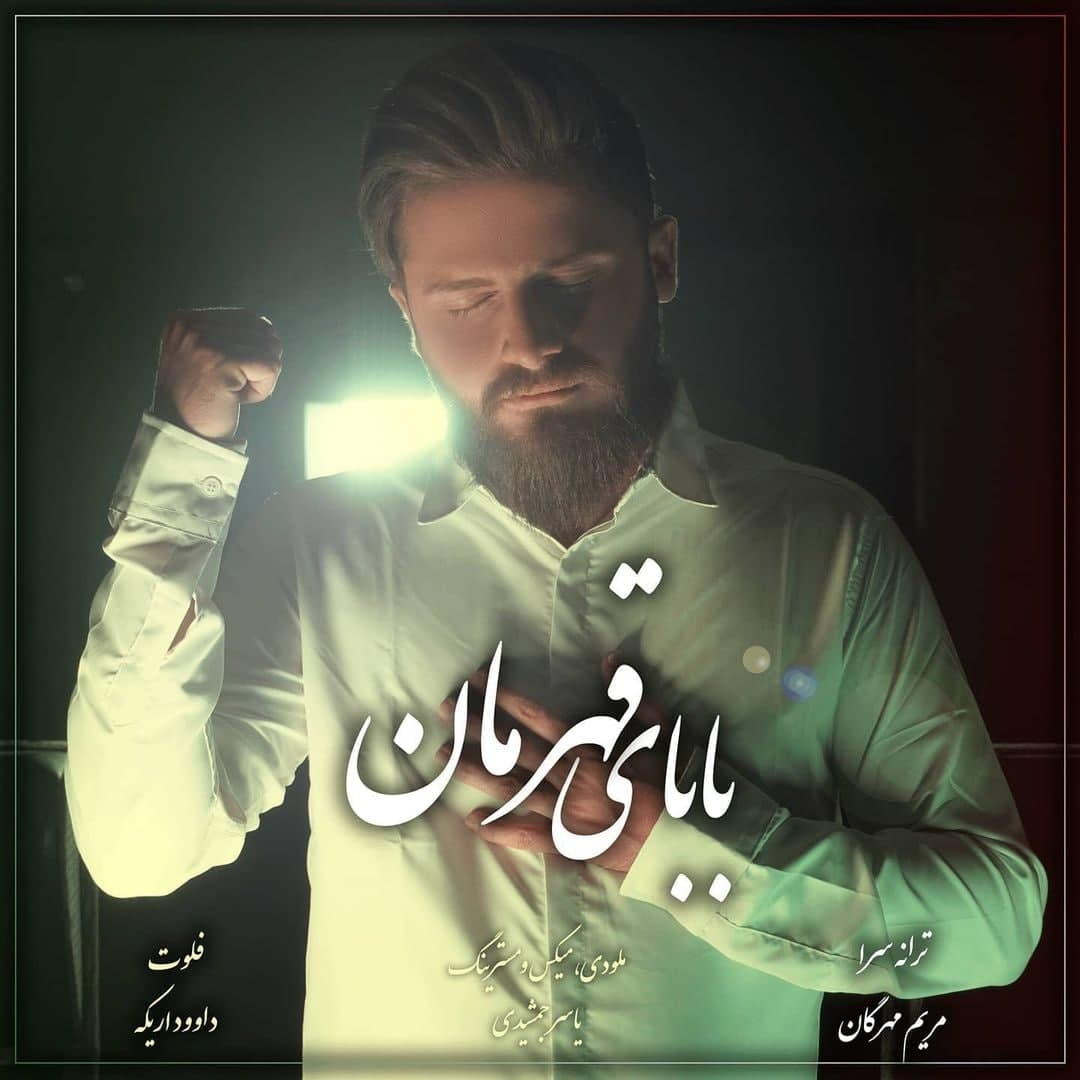 Download Ahang تیام راد بابای قهرمان
