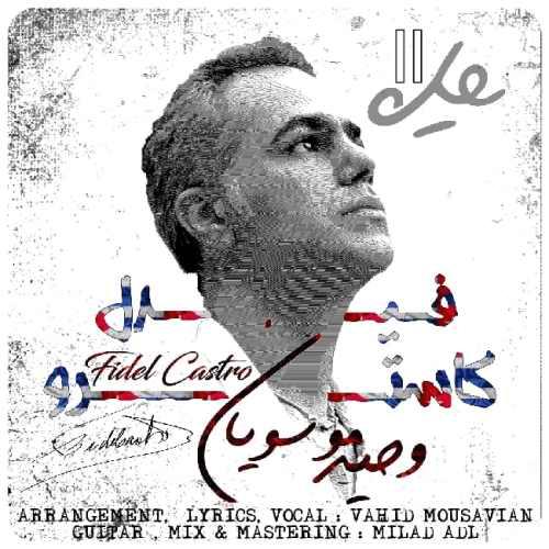 Download Ahang وحید موسویان فیدل کاسترو