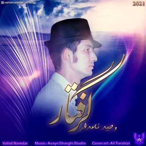 Download Ahang وحید نامدار گرفتار
