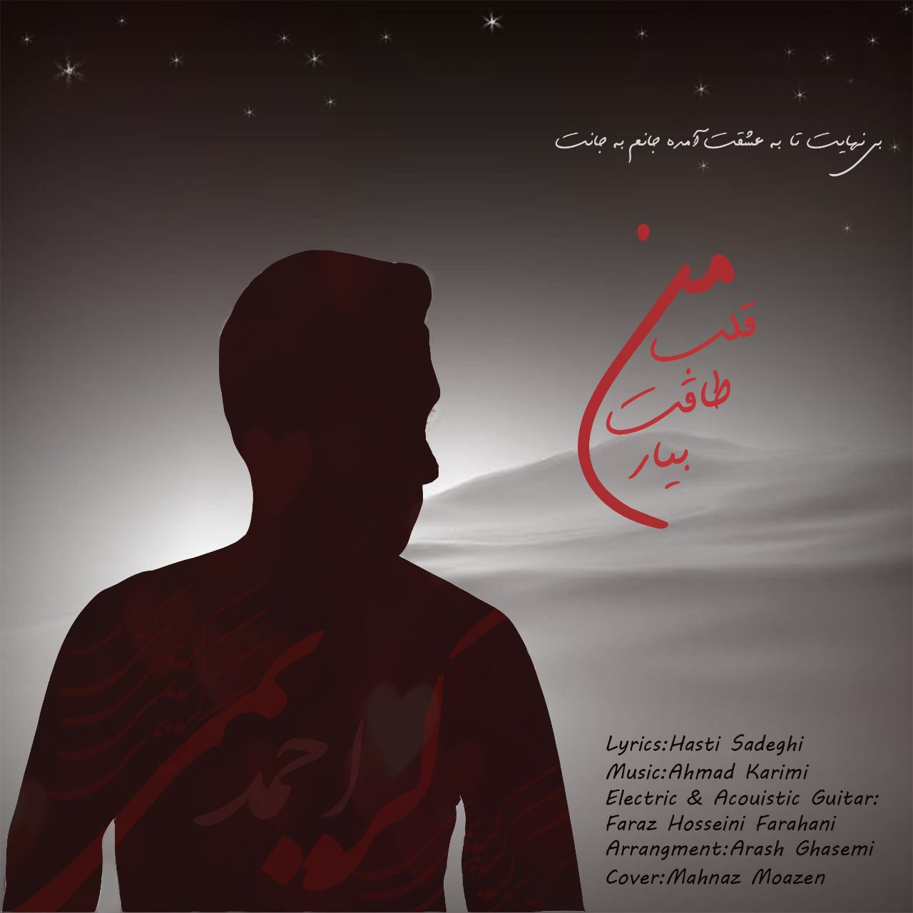 Download Ahang احمد کریمی قلب من طاقت بیار