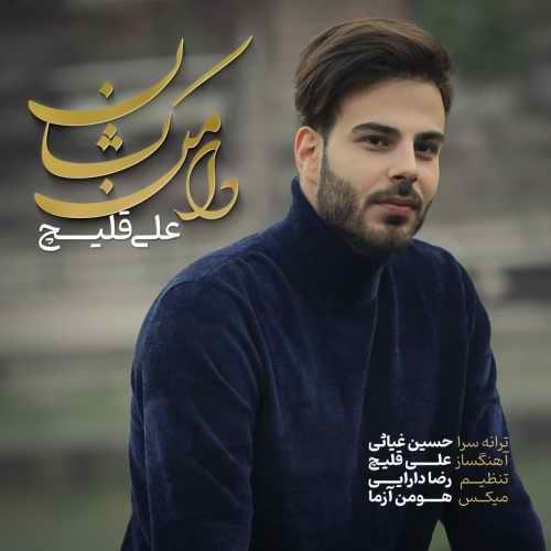 Download Ahang علی قلیچ دامن کشان