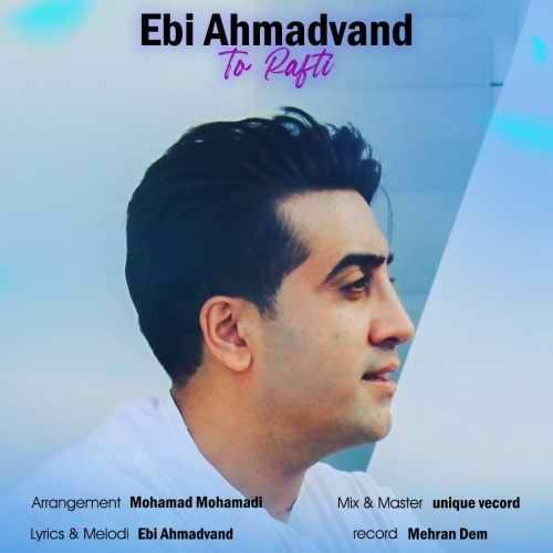 Download Ahang ابی احمدوند تو رفتی