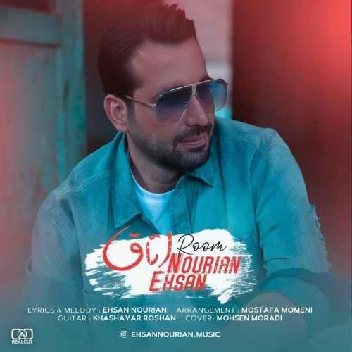 Download Ahang احسان نوریان اتاق