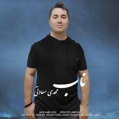 Download Ahang مهدی سعادتی ناب