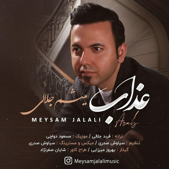 Download Ahang میثم جلالی عذاب