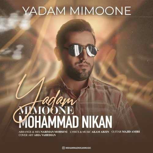 Download Ahang محمد نیکان یادم میمونه